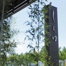 【心の癒しの宿】歴史ある諏訪湖のほとりに誕生した心の癒しの宿