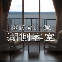 諏訪湖を一望【湖側客室】