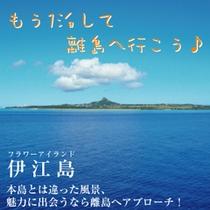 02伊江島500.jpg