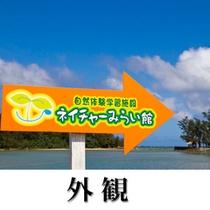 沖縄最大級!金武町の大自然の中にある宿泊・体験型施設。