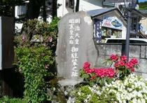 明治天皇皇后石碑