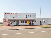 【ホテル周辺】岩内バスターミナル