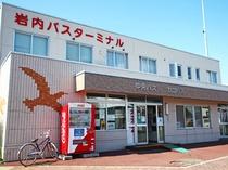 【岩内バスターミナル】