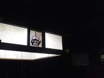 蛍光灯カバーにも惣助のロゴ