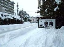 惣助看板まで 雪景色