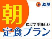 松屋プランY327140100