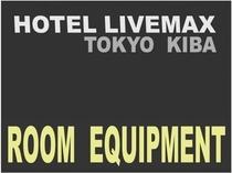 ◆客室備品一覧①◆