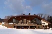 ぬかびら源泉郷スキー場センターハウス