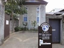 夏目漱石(旧宅)