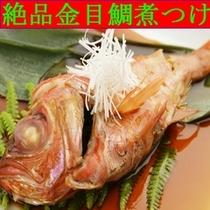 地物金目鯛