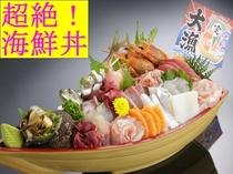 地魚てんこもり!【超絶!海鮮丼】