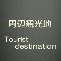 ◆周辺観光地