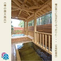 《檜の露天風呂》