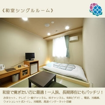 《和室シングルルーム》