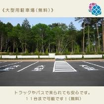 《大型用駐車場(無料)》