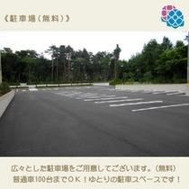 《駐車場(無料)》