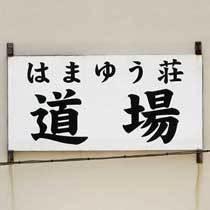 体育館/道場イメージ3