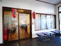 【館内】レストラン入口