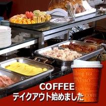 和洋約30種の朝食バイキング
