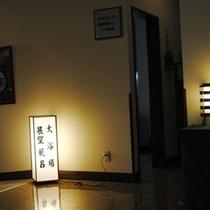 ☆大浴場案内灯篭