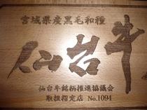 仙台牛取扱指定店