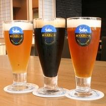 こだわりの地ビールを3種類の中から!ビールに対しての価値観が変わる程の味!