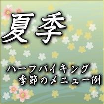 """""""夏季""""季節のハーフバイキング メニュー例"""