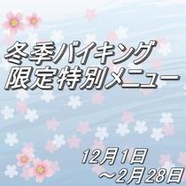 ★12/1~2/28 冬季限定特別メニュー