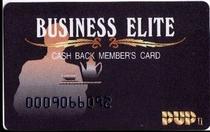 ビジネスエリートカード