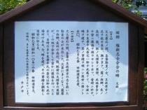 会合の碑の説明文
