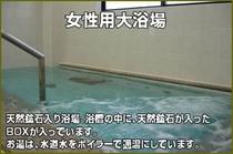 女性用大浴場(天然鉱石入り)