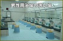 男性用大浴場の洗い場、10名まで