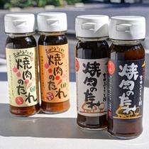 *焼肉のたれ/化学調味料、食品添加物を一切使用していない、自然の旨みを凝縮した逸品!