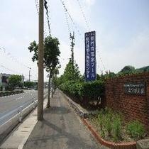 【近隣】まつがえ荘(お車で5分)