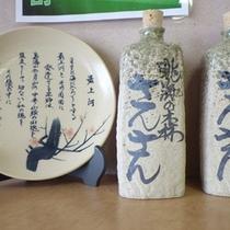 *【オリジナル焼酎】当館オリジナルの焼酎、趣のあるボトルです。