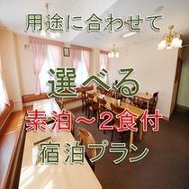 選べる 素泊〜2食付プラン