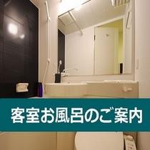 客室お風呂のご案内