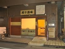【餃子酒場イエロー】徒歩3分