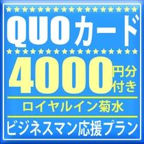 QUOカード4000円付きプラン