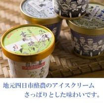 人気です!アイスクリーム