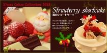 軽井沢で大人気のケーキブティック「ピータース」 苺のショートケーキ
