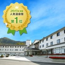 2015年 人気温泉宿ランキング★日本一★に選ばれました!!