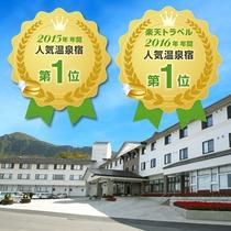 2016年 年間人気温泉宿ランキング2年連続★日本一★に選ばれました!!