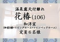106タイトル