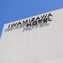 【岩見沢ホテル5条】