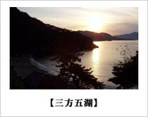 三方五湖2