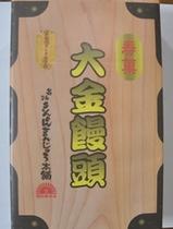 大金温泉饅頭