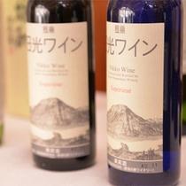 *お土産(日光ワイン)