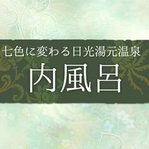 *内風呂(看板)