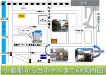 ★小倉駅からの案内図★